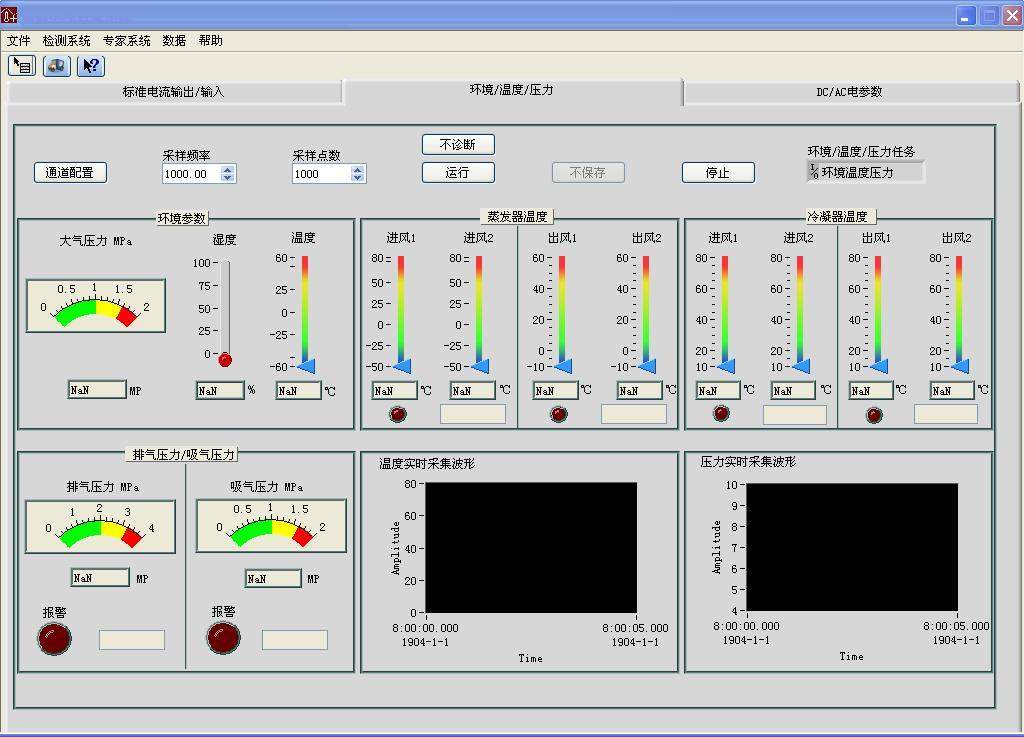 基于pxi总线的空调设备自动检测与故障诊断系统