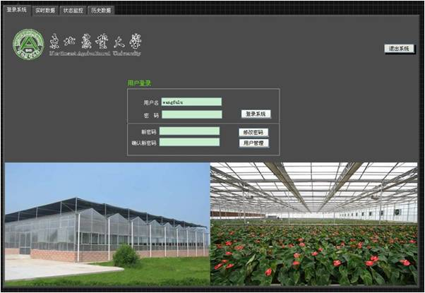 Using Labview To Design A Greenhouse Remote Monitoring